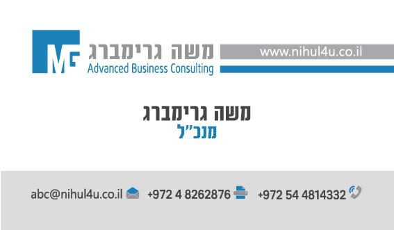 יועצים עסקיים מקצועיים וותיקים - תמיד מתמקדים בתוצאות.